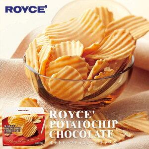 ロイズ ポテトチップチョコレート キャラメル ROYCE 北海道 人気 お菓子 スイーツ コーティング 大ヒット 定番 / チョコレート クリスマス
