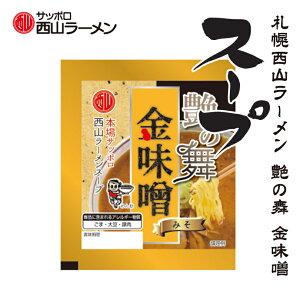 西山製麺 艶の舞 金味噌 1人前 北海道 札幌 サッポロ ラーメン 味噌 ラーメン みそ スープの素 即席スープ 即席 小袋 西山ラーメン