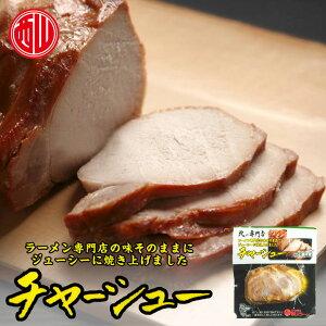西山ラーメン 北の専門店 手切りブロックチャーシュー 焼豚 おつまみ お酒のお供 北海道 札幌 サッポロ 西山製麺