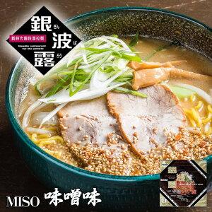 さがみ屋 銀波露(味噌味) 2食入 北海道 ラーメン お土産 プレゼント 本場 生麺 みそラーメン