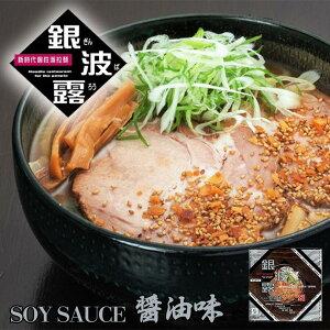 さがみや 銀波露(しょうゆ味) 2食入 北海道 ラーメン お土産 プレゼント 本場 生麺 ラーメン