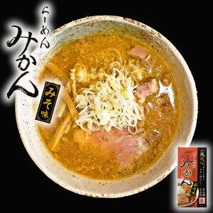 らーめん みかん みそ味 2人前 北海道 小樽 人気 名店 生麺 お土産 手土産 自宅で ギフト ごぶごぶ