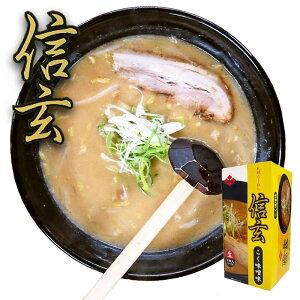 札幌ラーメン 信玄 こく味噌味 2食入 北海道 札幌 人気 名店 生麺 お土産 手土産 自宅で ギフト