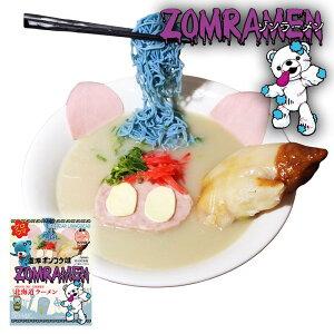 ゾンラーメン ポンコツ味 1食入 くりーむしちゅー ハナタカ ヒルナンデス 北海道 お土産 プレゼント ギフト ダイエット ゾンベヤー