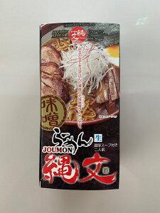 さがみ屋 らーめん縄文 味噌2食入 北海道 ラーメン お土産 プレゼント 本場 生麺 みそラーメン