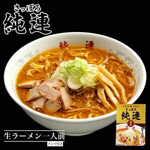 さっぽろ 純連 味噌味 1人前 北海道 札幌 人気 名店 生麺 お土産 手土産 自宅 ギフト ラーメン らーめん 味噌 みそ サッポロ