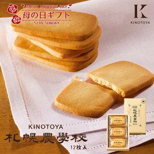 母の日 きのとや 札幌農学校 12枚入 送料無料 北海道産 ミルククッキー お菓子 おやつ お土産 贈り物 手土産 プレゼント お茶請け 送料込
