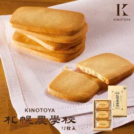 きのとや 札幌農学校 12枚入 北海道産 ミルククッキー お菓子 おやつ お土産 贈り物 手土産 プレゼント お茶請け