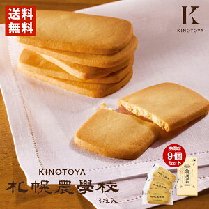 きのとや 札幌農学校 3枚入 9個セット 送料無料 メール便 北海道産 ミルククッキー お菓子 おやつ お土産 贈り物 手土産 プレゼント お茶請け