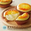 きのとや 焼きたてチーズタルト 3個入×3箱セット 北海道 Kコンフェクト 人気 お土産 お取り寄せ スイーツ 新千歳空港…