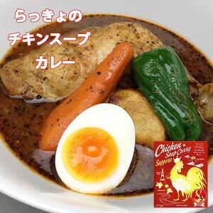 らっきょスープカレー チキン(560g) 北海道 札幌 スパイス お土産 手土産 贈り物 プレゼント レトルト