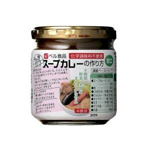 ベル食品 スープカレーの作り方 甘口 3個セット 送料無料 カレー レトルト 北海道限定 お土産 手土産 手軽