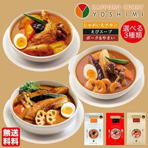 カレー レトルト YOSHIMI スープカレー 選べる3種 2個セット 送料無料 えびスープ じゃがいもチキン ポーク&やさい 詰め合わせ 札幌 有名 スープカレー お土産 プレゼント ギフト ソウルフー