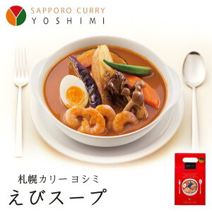 YOSHIMI スープカレー えびスープ 札幌 有名 スープカレー お土産 プレゼント ギフト