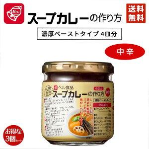 カレー ベル食品 スープカレーの作り方 中辛 180g 3個セット 送料無料 北海道限定 お取り寄せ 自宅