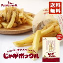 じゃがポックル 10袋入り×3個セット 送料無料 北海道 人気 じゃがいも 北海道産 ロングセラー お菓子 カルビー 小袋 …