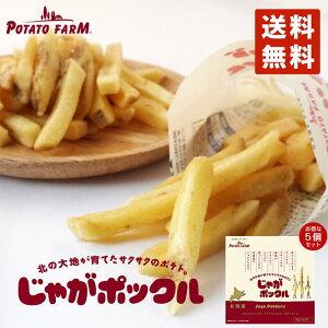 じゃがポックル 18g×6袋入り 5個セット 送料無料 北海道 人気 じゃがいも 北海道産 ロングセラー お菓子 カルビー 小袋 / じゃがぽっくる ジャガポックル お土産