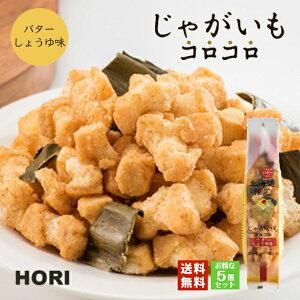 HORI(ホリ) じゃがいもコロコロ バターしょうゆ味×5個セット送料無料 北海道産 おやつ お菓子 おかき もち米 おつまみ お茶請け お土産 送料込
