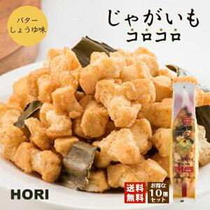 HORI(ホリ) じゃがいもコロコロ バターしょうゆ味×10個セット送料無料 北海道産 おやつ お菓子 おかき もち米 おつまみ お茶請け お土産 送料込