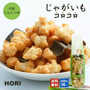 HORI(ホリ) じゃがいもコロコロ 行者にんにく味×3個セット 送料無料 北海道産 おやつ お菓子 おかき もち米 おつまみ お茶請け お土産