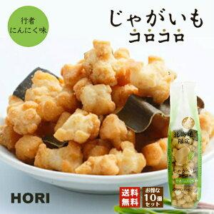 HORI(ホリ) じゃがいもコロコロ 行者にんにく味×10個セット 送料無料 北海道産 おやつ お菓子 おかき もち米 おつまみ お茶請け お土産