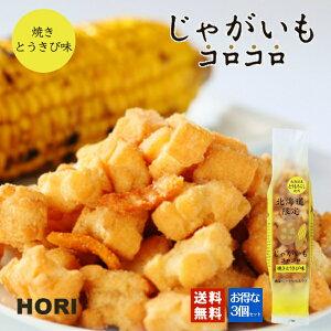 HORI(ホリ) じゃがいもコロコロ 焼きとうきび味×3個セット 送料無料 北海道産 おやつ お菓子 おかき もち米 おつまみ お茶請け お土産