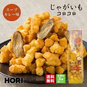 HORI(ホリ) じゃがいもコロコロ スープカレー味 ×3個セット 送料無料 北海道産 おやつ お菓子 おかき もち米 おつまみ お茶請け お土産