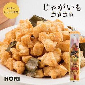 HORI(ホリ) じゃがいもコロコロ バターしょうゆ味 北海道産 おやつ お菓子 おかき もち米 おつまみ お茶請け お土産