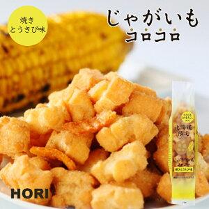 HORI(ホリ) じゃがいもコロコロ 焼きとうきび味×2個セット 送料無料 北海道産 おやつ お菓子 おかき もち米 おつまみ お茶請け お土産
