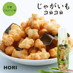 HORI(ホリ) じゃがいもコロコロ 行者にんにく味×2個セット 送料無料 北海道産 おやつ お菓子 おかき もち米 おつまみ お茶請け お土産