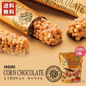 HORI(ホリ) とうきびチョコ キャラメル 10本入 2個セット メール便 送料無料 北海道 お菓子 おやつ お土産 とうもろこし 個包装