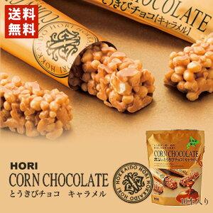 HORI(ホリ) とうきびチョコ キャラメル 10本入 メール便 送料無料 北海道 お菓子 おやつ お土産 とうもろこし 個包装