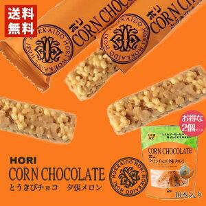 HORI(ホリ) とうきびチョコ 夕張メロン 10本入 2個セット メール便 送料無料 北海道 お菓子 おやつ お土産 とうもろこし 個包装