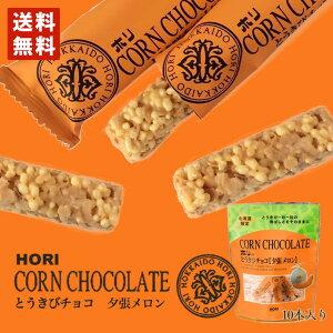 HORI(ホリ) とうきびチョコ 夕張メロン 10本入 メール便 送料無料 北海道 お菓子 おやつ お土産 とうもろこし 個包装