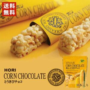 HORI(ホリ) とうきびチョコ 10本入 メール便 送料無料 北海道 お菓子 おやつ お土産 とうもろこし 個包装