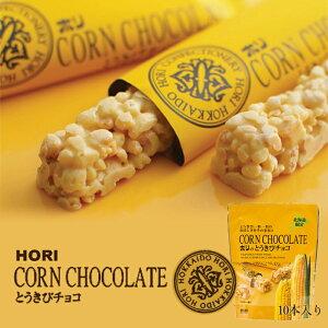 HORI(ホリ) とうきびチョコ 10本入 北海道 お菓子 おやつ お土産 とうもろこし 個包装
