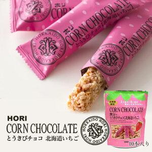 HORI(ホリ) とうきびチョコ 北海道いちご 10本入 北海道 お菓子 おやつ お土産 とうもろこし 個包装