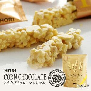 HORI(ホリ) とうきびチョコ プレミアム 10本入 北海道 お菓子 おやつ お土産 とうもろこし 個包装