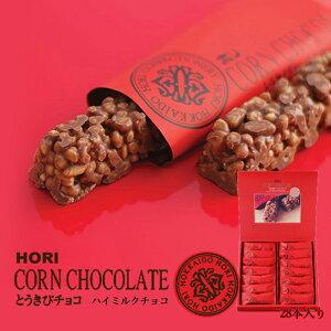 HORI(ホリ) とうきびハイミルクチョコ 28本入 北海道 お菓子 おやつ お土産 とうもろこし 個包装