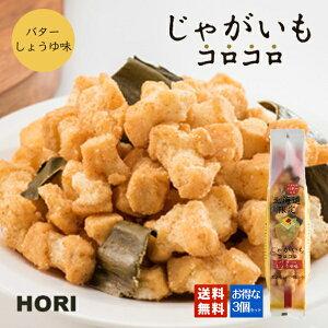HORI(ホリ) じゃがいもコロコロ バターしょうゆ味×3個セット送料無料 北海道産 おやつ お菓子 おかき もち米 おつまみ お茶請け お土産 送料込
