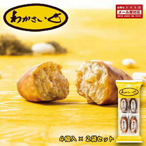 わかさいも 【4個入×2袋セット】【送料無料】 北海道 和菓子 おやつ お土産 手土産 贈り物 プレゼント お茶請け