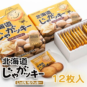 わかさいも 北海道じゃがッキー 12枚 北海道産 じゃがいも クッキー お菓子 おやつ お土産 手土産 贈り物 プレゼント お茶請け