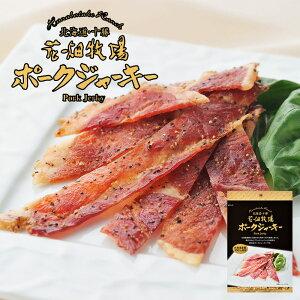 花畑牧場 ポークジャーキー 20g 花畑牧場 ジャーキー 北海道産 豚使用 もも肉 酒 つまみ お土産 プレゼント ギフト