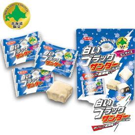 白いブラックサンダー ミニ 北海道 限定 ホワイトチョコ お菓子 お土産 手土産