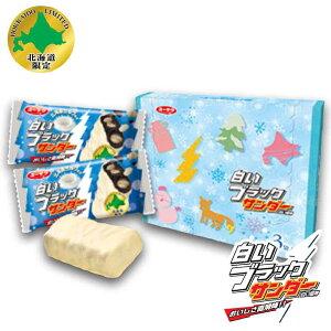 ホワイトデー 白いブラックサンダー 3個入 北海道 限定 ホワイトチョコ お菓子 お土産 手土産