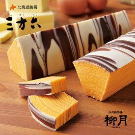 柳月 三方六 プレーン 北海道産 バウムクーヘン チョコレート しっとり お菓子 スイーツ おやつ 贈り物 プレゼント