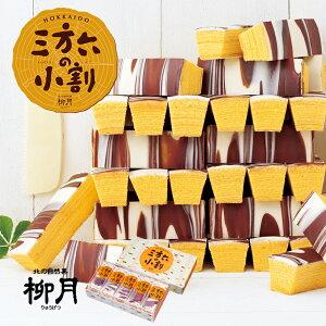 三方六の小割 5本入×2個セット 送料無料 北海道産 柳月 バウムクーヘン チョコレート しっとり お菓子 スイーツ おやつ 贈り物 プレゼント 送料込
