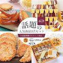 柳月3点セット(あんバタサン 三方六の小割 鮭ぶし丸) 今話題の人気商品!北海道 小豆 バームクーヘン 鮭 鮭節 バター …