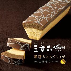 期間限定 柳月 三方六ツインズ 珈琲&ミルクリッチ 北海道産 バウムクーヘン チョコレート しっとり お菓子 スイーツ おやつ 贈り物 プレゼント