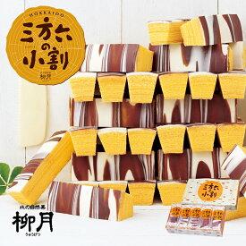 ホワイトデー 三方六の小割 5本入 北海道産 柳月 バウムクーヘン チョコレート しっとり お菓子 スイーツ おやつ 贈り物 プレゼント